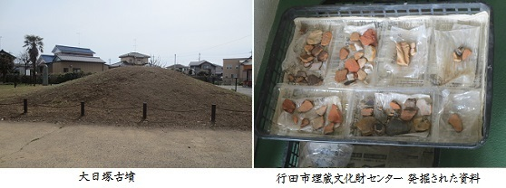 b0406-4 大日塚-発掘資料