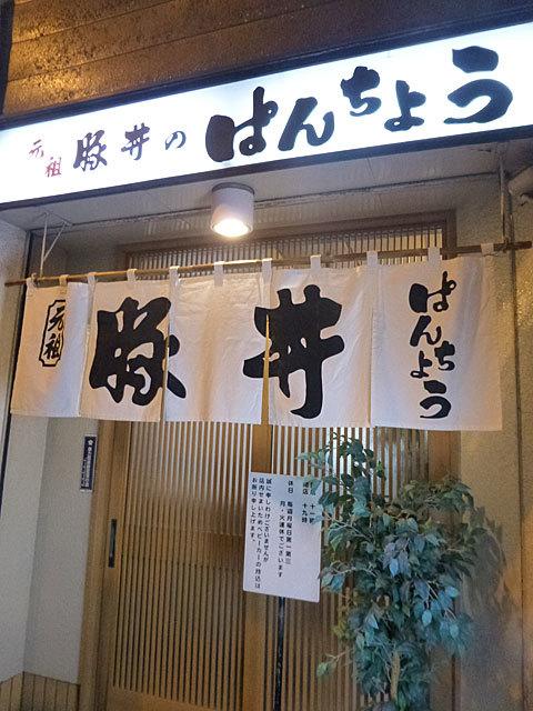 17 4/1 ぱんちょう 店舗