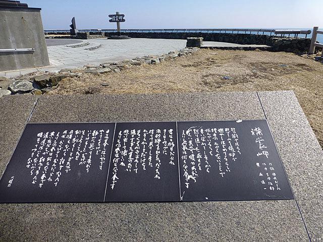 17 4/2 襟裳岬 歌碑
