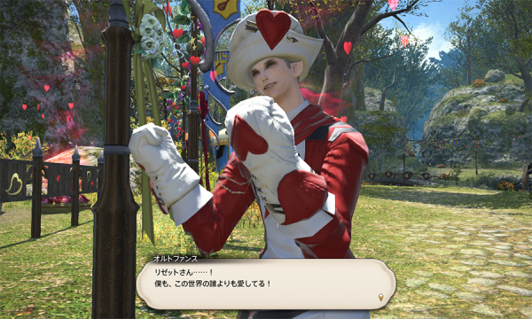 FF14_201702_60.png