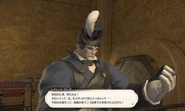 FF14_201704_43.png