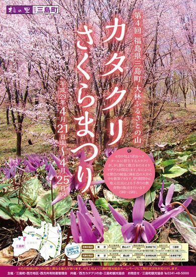 カタクリ桜まつりチラシ