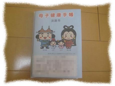 2017年2月10日淡路市母子手帳