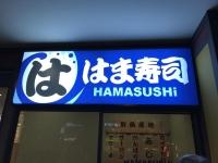 はま寿司170218