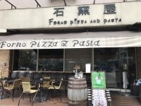 石窯屋Forno Pizzeria No.1.170305