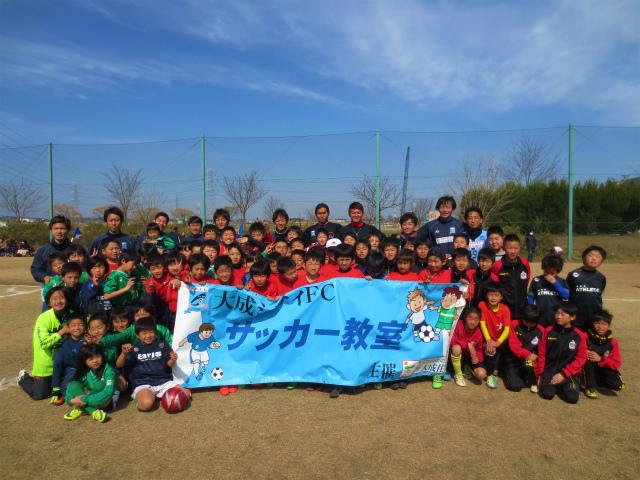大成住宅 サッカー教室 2017-3-4 活動記録-1