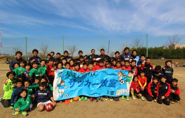 大成住宅 サッカー教室 2017-3-4 活動記録-2