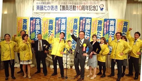 斉藤たかあき後援会<春のつどい2017>議員活動10周年記念!01
