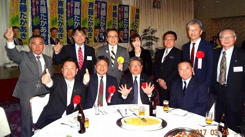 斉藤たかあき後援会<春のつどい2017>議員活動10周年記念!05