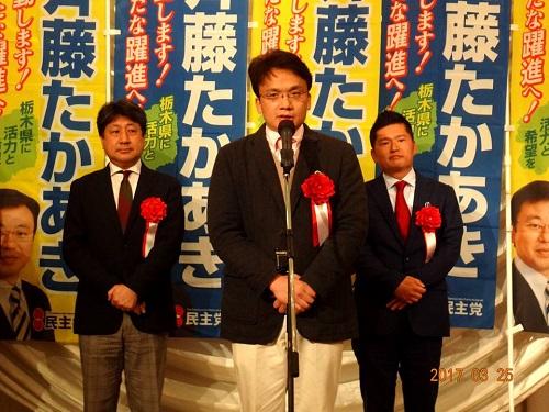 斉藤たかあき後援会<春のつどい2017>議員活動10周年記念!10