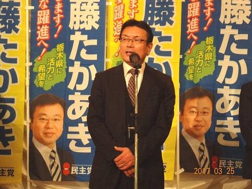 斉藤たかあき後援会<春のつどい2017>議員活動10周年記念!23