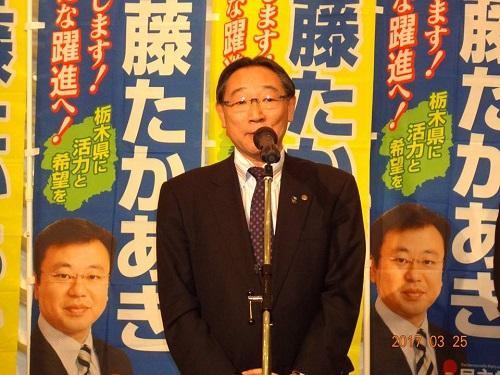 斉藤たかあき後援会<春のつどい2017>議員活動10周年記念!24