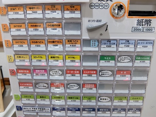 奥の券売機