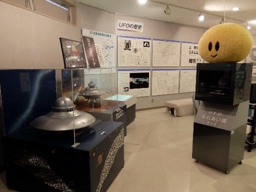UFO資料展示室
