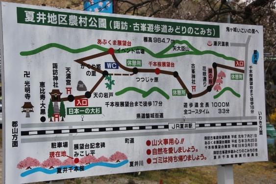 夏井地区農村公園の案内板
