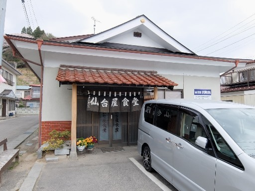 仙台屋食堂