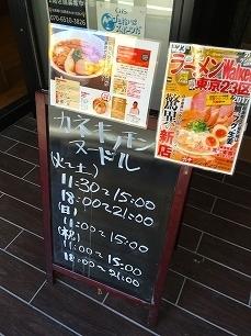 0215カネキッチン@看板