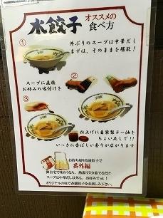 0226香欄@水の食べ方