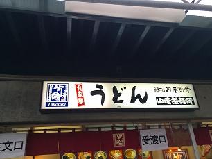 170315セブド@うどん看板
