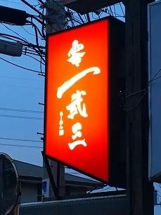 170320零一弐三@看板