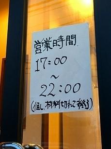 170320零一弐三@営業時間