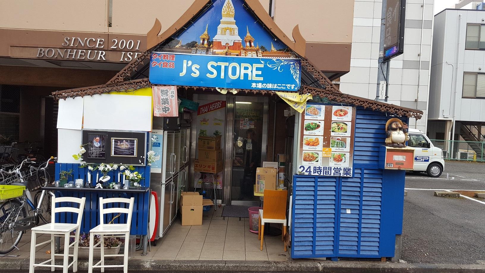 Js Store店