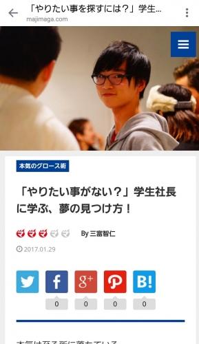 川野辺くんインタビュー記事