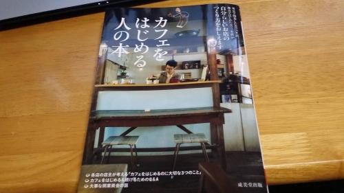 カフェをはじめる人の本①
