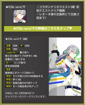 17-【Re:vale】千