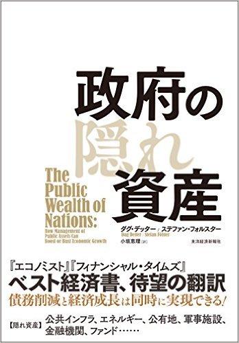 public wealth