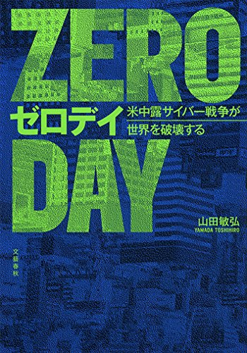 zeroday.jpg