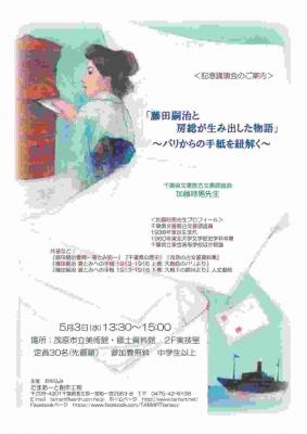 2017藤田講演会チラシ画像_R