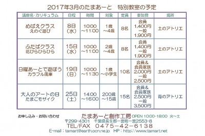 s-201703-2.jpg