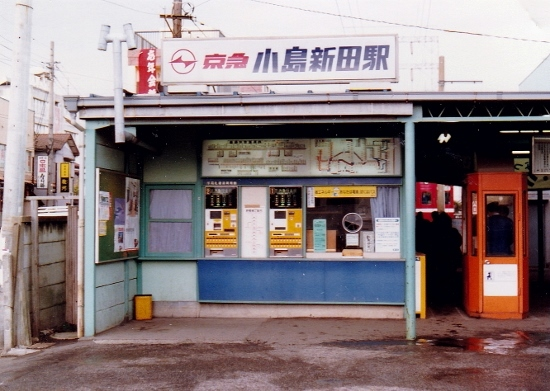 ㉔S57小島新田駅 (550x391)