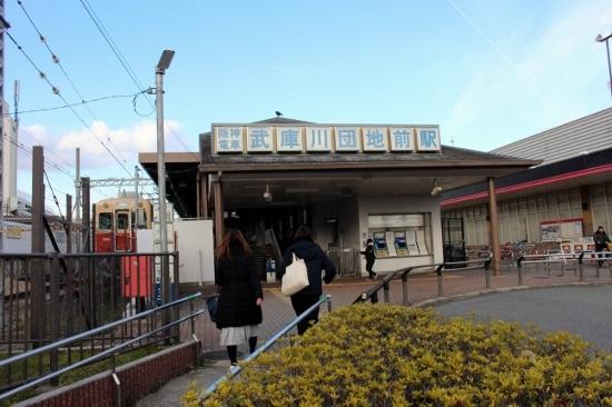 ⑥団地前駅 (550x366)