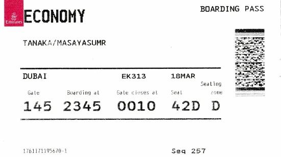 ②-1エミレーツ航空券 (550x308)