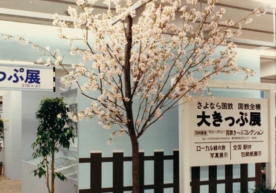 ⑤きっぷ展駅名票