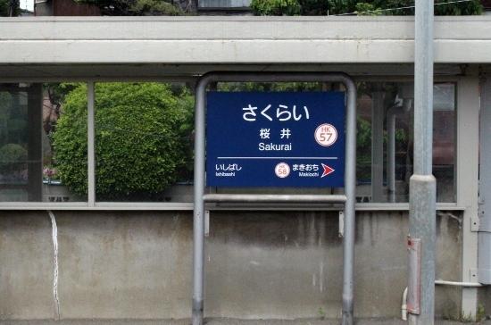 ②桜井駅名票 (550x364)