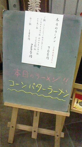 ほんじつのらめん170426-01