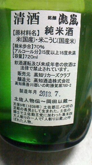 たくのみ170503-02
