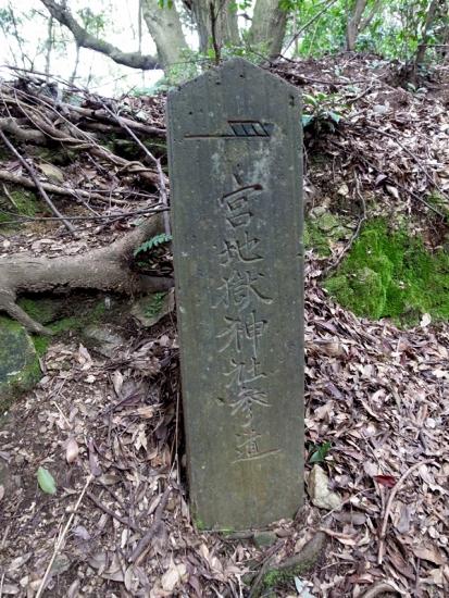 170306_15宮地嶽神社石碑