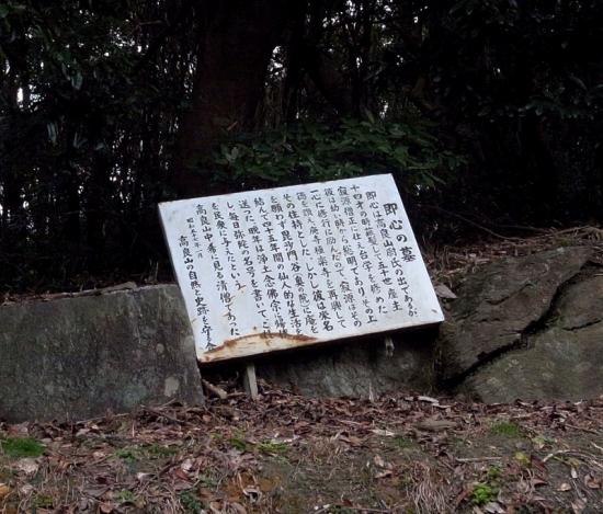 170306_19即心の墓案内板