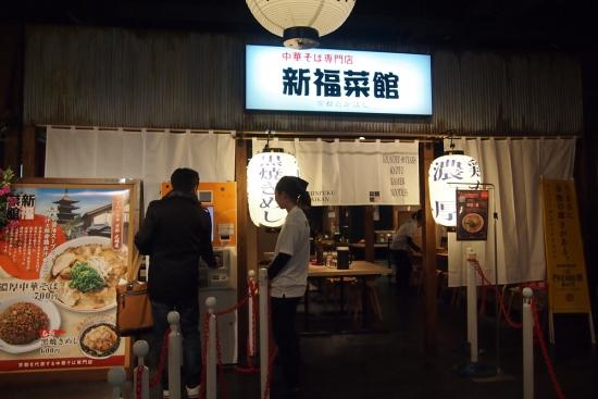 170327_23新福菜館