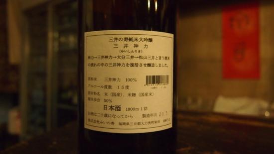 170404_12三井神力