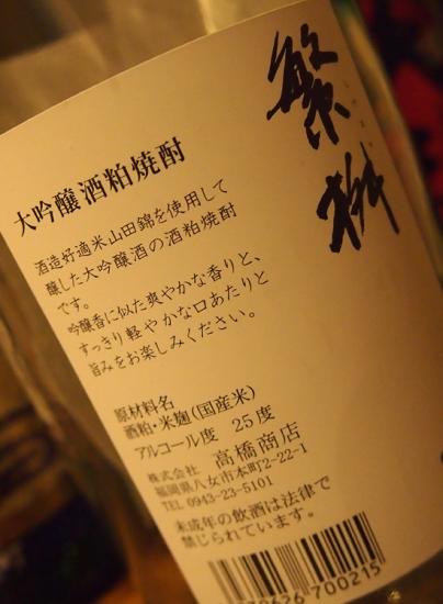 170404_15繁枡焼酎