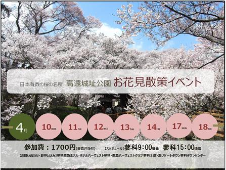 高遠桜サイネージ