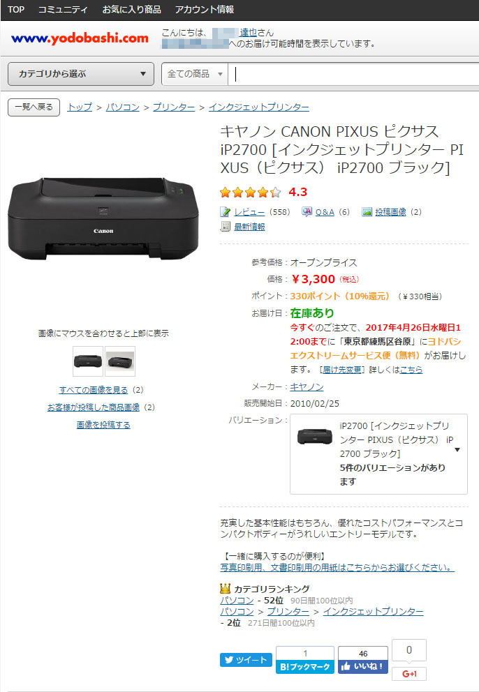 iP2700CANON_INK_JET_PRINTER