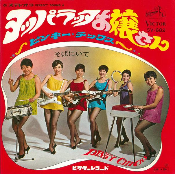 1968_PinkyChicks_1st-ep1.jpg