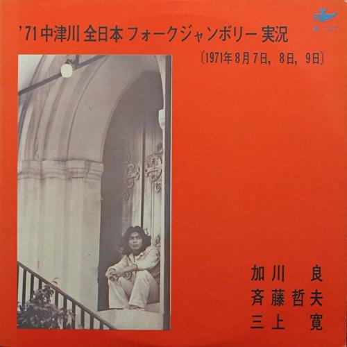 1971Nakatsugawa_LP.jpg
