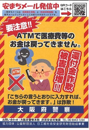 平成29年度啓発ティッシュデザイン